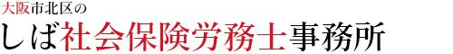 大阪市中央区/しば社会保険労務士事務所